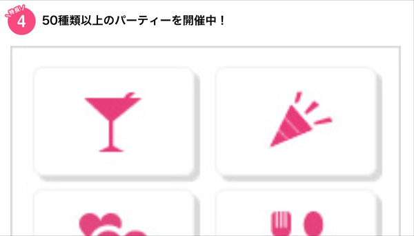 PARTY☆PARTY 50種類以上のパーティーを開催